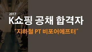 """K쇼핑 공채 합격자 """"지하철 PT"""" …"""