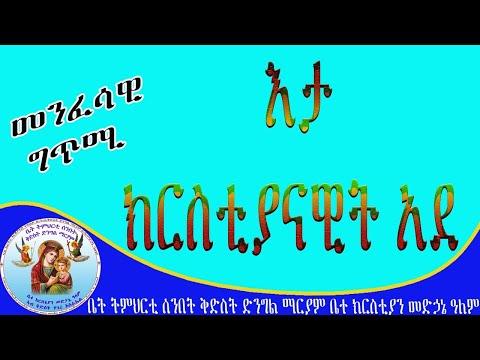 እታ ክርስቲያናዊት ኣደ (መንፈሳዊ ግጥሚ)Eritrean Orthodox Tewahdo Church New  2020
