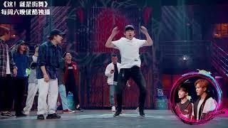 这!就是街舞S1 第5期【纯享版】抢7大战韩宇与西瓜battle