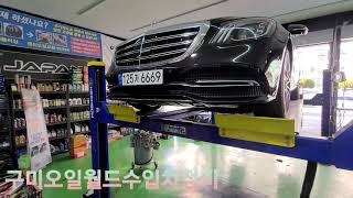 구미수입차정비 구미오일월드 벤츠 S350D 디젤연료필터…