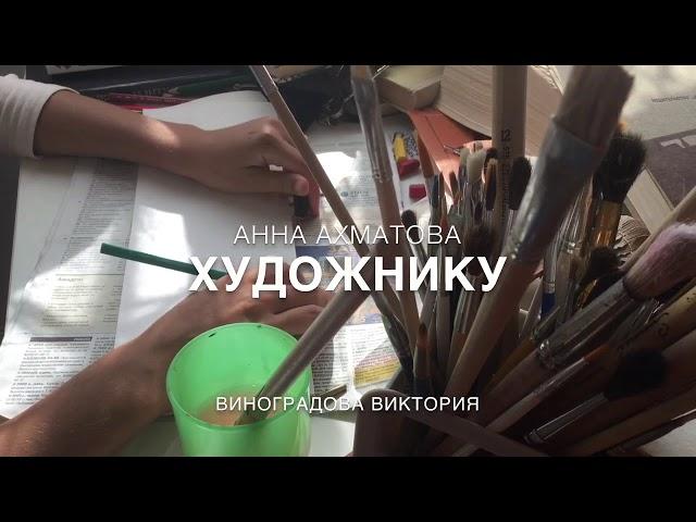 Изображение предпросмотра прочтения – ВикторияВиноградова читает произведение «Художнику» А.А.Ахматовой