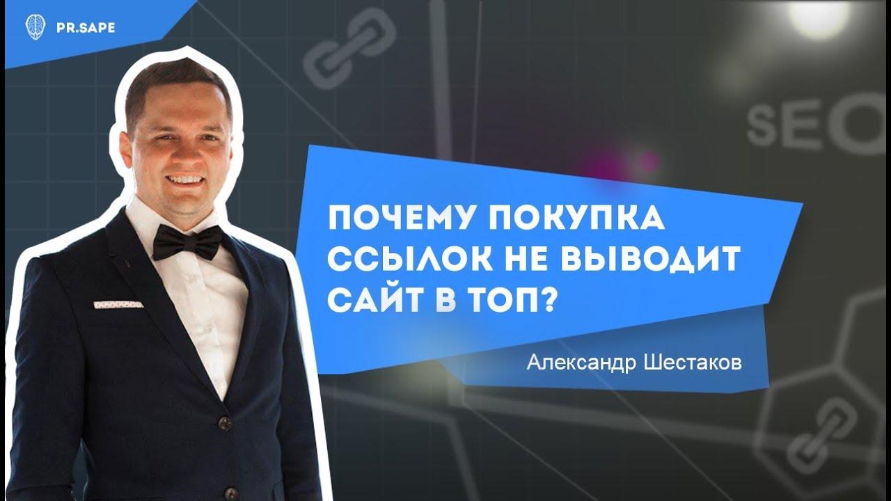 Sape.ru - Почему покупка ссылок не выводит сайт в ТОП?