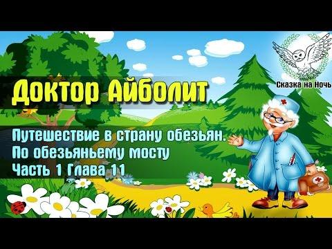Викторина по сказкам К. И. Чуковского в 1 классе