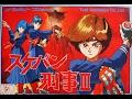 Download Video What is Sukeban Deka III [Famicom]? - SNESdrunk MP4,  Mp3,  Flv, 3GP & WebM gratis