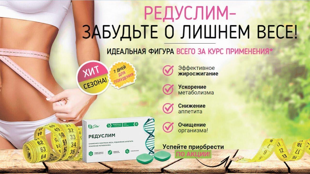 препараты для похудения в аптеке эффективные украина