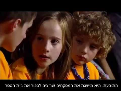 Summerhill (2008) [Hebrew subtitles] סאמרהיל