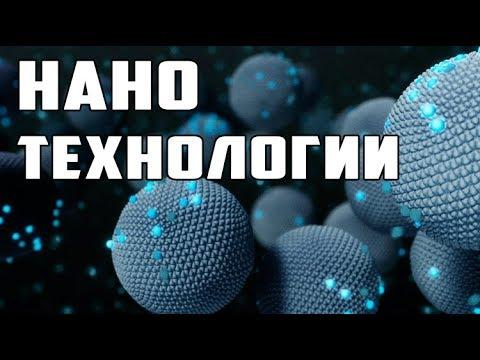 Нанотехнологии новые открытия