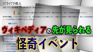 【怪奇イベント】ウィキペディアには載らないヤバイ闇を掘ったイベント【告知】