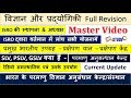 Science and Teschnology Master Video Class by Nitin Sir Study91, Full Science Tech Revision