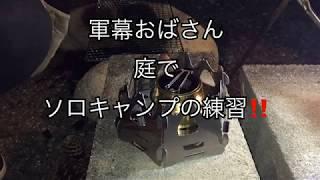【軍幕おばさん】ソロキャンプの練習!アルコールストーブを使って飯盒炊爨 thumbnail