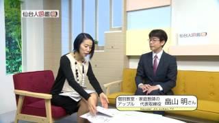 仙台人図鑑 第32回 畠山明さん(11/12放送)