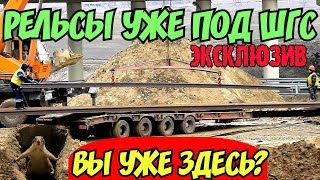 Крымский мост(13.01.2019) РЕЛЬСЫ уже около эстакады ШГС! УКЛАДКА ШПАЛ! Процесс ПОШЁЛ!!!