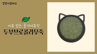 /중기 이유식 만들기 -6편/두부브로콜리무죽  고고맘과…