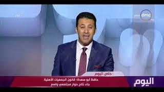 اليوم- حافظ أبو سعدة عضو المجلس القومي  يتحدث عن ايجابيات قانون الجمعيات الأهلية الجديد