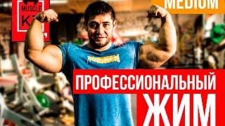 Греев Руслан Профессиональный Жим