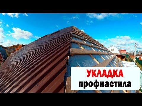 Как покрыть четырехскатную крышу профнастилом видео