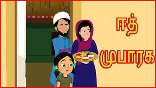 ஈத் முபாரக | Eid Mubarak | Tamil Moral Stories for Kids | தமிழ் கார்ட்டூன்