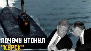 История подводной лодки Курск. Версии о гибели Курска