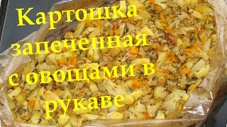 Картошка в духовке. Запеченная с овощами в рукаве