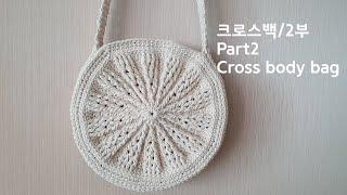 코바늘 가방(강추) 크로스백뜨기/2부 Crochet  …