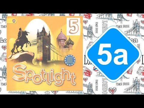 Spotlight 5. Модуль 5a. Amazing Creatures