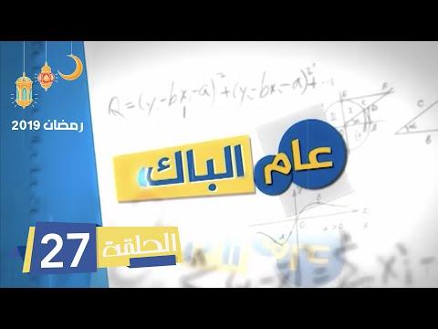 3am lbac (Algerie) Episode 27