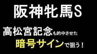 【的中しました!】【暗号競馬予想】阪神牝馬ステークス 2018 高松宮記念と同じサインで取る!