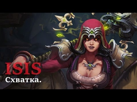 видео: smite 4 Сезон: clash\Схватка - Исида: Станфест.