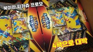 포켓몬카드 북미판 샤이니스타 대왕 피카츄 프로모 뜯다가 대박터짐