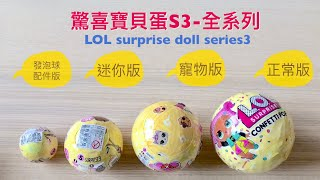 LOL#3 開箱[驚喜寶貝蛋S3-全系列] LOL surprise doll series3  Real vs. Fake UNBOXING【狂想手創】228