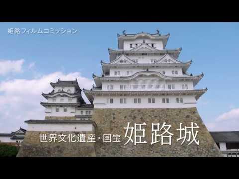 世界文化遺産・国宝 姫路城(4K観光PR素材)