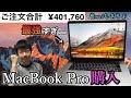 15歳俺、YouTubeの収入で念願のMacBook Pro買ったwwwww