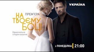 «На твоей стороне» (анонс 2019) с 21 октября т/к Украина