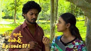 Rooda Thune Manamali | Episode 71 - (2018-07-05) | ITN Thumbnail