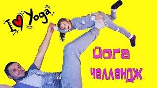 ☆ЙОГА ЧЕЛЛЕНДЖ Никуся и ПАПА йога для начинающих 2016 Yoga Challenge/Yoga for Beginners