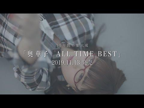 シンガーソングライター奥華子、15年間の切なさも優しさも ピアノの共に紡いだデビュー15周年記念ベストアルバム「奥華子 ALL TIME BEST」のダイジ...