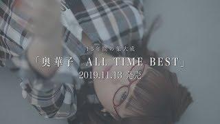 奥華子「奥華子 ALL TIME BEST」ダイジェスト映像