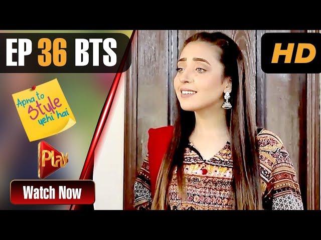 Apna To Style Yehi Hai - Episode 36 BTS   Play Tv Dramas   Sonia Rao, Saba Zaman   Pakistani Drama
