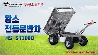 [황소농기계]전동운반차…