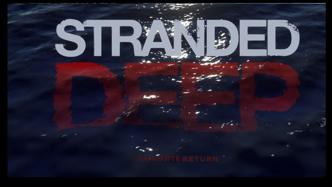 🔴Новые приключения в Stranded Deep