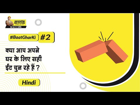 How to test a brick ?