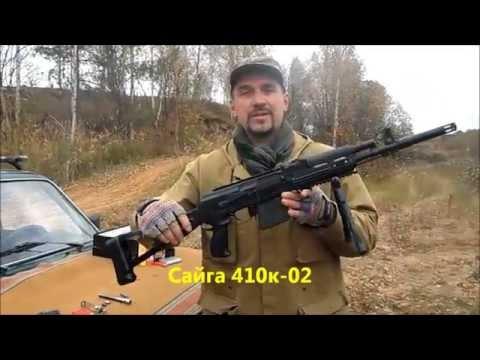 """Сайга 410. Пуля """"Парадокс"""" из гильзы 9х19. Часть 2. Отстрел"""