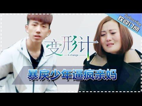 《2017变形计》青春的名义 第1期: 丽姐暴走 陈新颖哭到崩溃 X-Change2017 EP.1【湖南卫视官方频道】