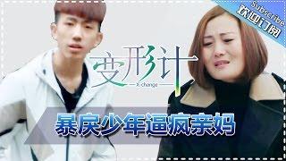 《2017变形计》20170422 第1期: 丽姐暴走 陈新颖哭到崩溃 X-Change2017 EP.1【湖南卫视官方频道】