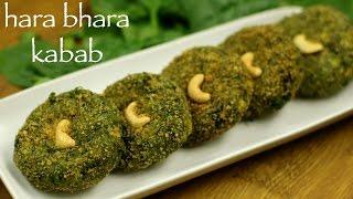 hara bhara kabab recipe | veg hara bhara kabab | veg kabab recipe