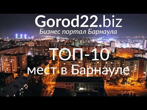 Куда сходить в Барнауле? - ТОП 10 мест и достопримечательностей!