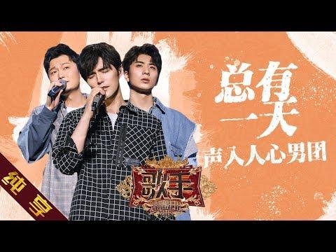 【纯享版】声入人心男团 《总有一天》《歌手2019》第12期 Singer EP12【湖南卫视官方HD】