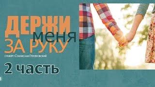 #Держи меня за Руку   Станислав Грунтковский 2 часть (5 испытаний каждой семьи)