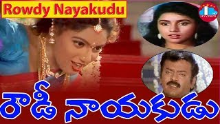 Rowdy Nayakudu Telugu Full Length Movie | Vijaykanth | Ravali | Revathi