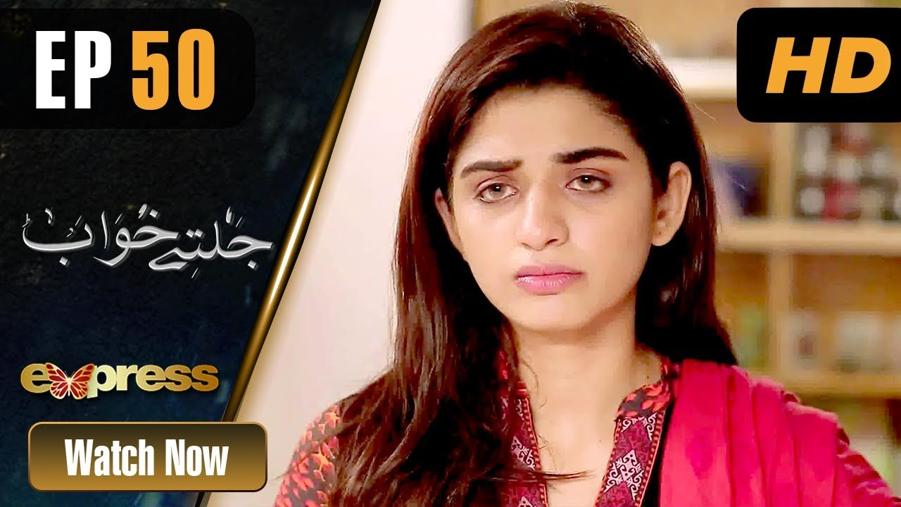 Jaltay Khwab - Episode 50 Express TV Jan 11